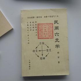 民间六爻学(内部版)