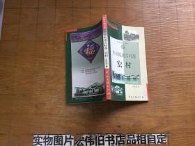 中国皖南古村落 宏村-