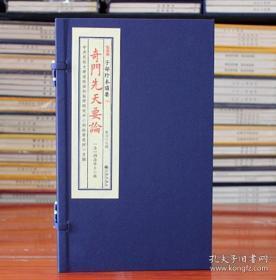 奇门先天要论子部珍本备要【146】 宣纸线装 全1函2册 清 湖海居士 九州出版社正版