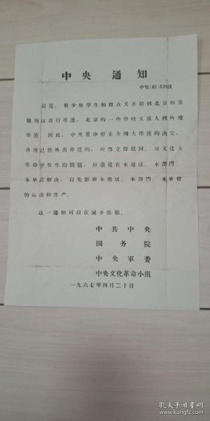1967骞村��琛�涓�澶�����