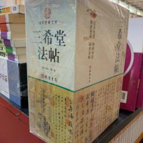 三希堂法帖(小插盒) B1