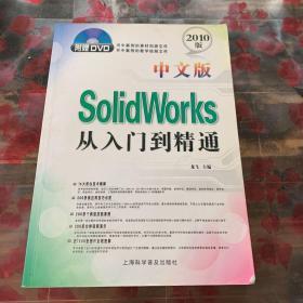SolidWorks从入门到精通(中文版)(2010版)无笔记,电子盘