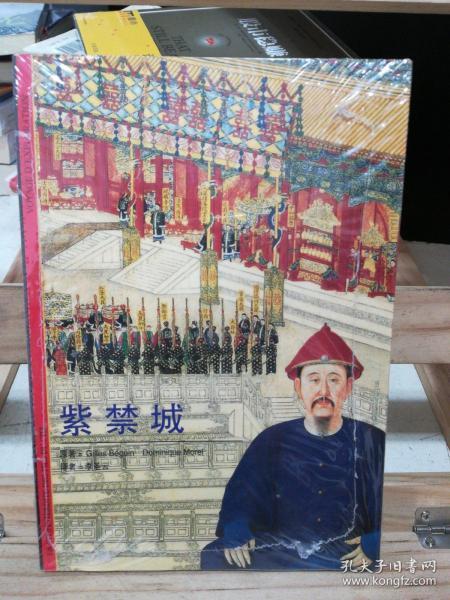 发现之旅:紫禁城