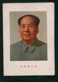 《毛主席万岁》图片 32开 一张  70年代