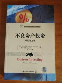 《不良资产投资:理论与方法》