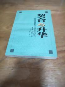 契合与升华:传统儒商精神和现代中国市场理性的建构