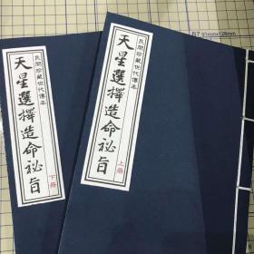 清代风水名师手录《天星造命秘籍》一册全五行八卦、阴阳地理
