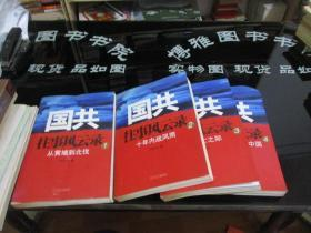 国共往事风云录:1-4册(全四册) 从黄埔到北伐、十年内战风雨、民族危亡之际、中国命运与一个中国    四本合售    正版现货   实物图 品自定  35-4号柜