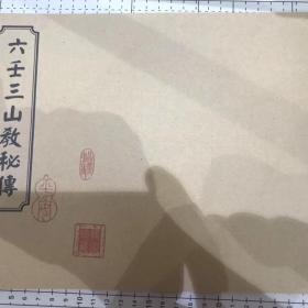 六壬三山教秘传 道教符咒法本 线装本30页,