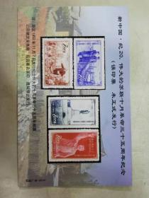 明信片——中国珍邮明信片(新中国.纪20.伟大的十月革命  三十五周年纪念)