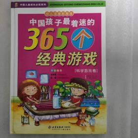 中国孩子最着迷的365个经典的游戏