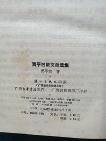 著名作家 贾平凹 签名赠本 《贾平凹散文自选集 》1987年 1版1印 精装版