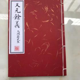 光绪年名师精抄《天元余义》一册全 此书为地理大师蒋大鸿偶笔