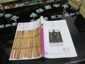 中国书法2013年第06、07期(居延汉简特辑上、下) 2本合售   正版现货    35-4号柜