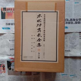 (日文原版)本因坊秀哉全集(全六卷)
