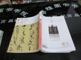 中国书法2013年第02期    正版现货  品如图   35-4号柜