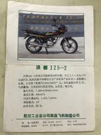 洪都125——2摩托车【指标·参数】