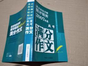 北京海淀名师精评精析2007年度高考满分作文