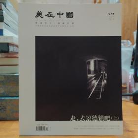 杂志《美在中国2019.12》