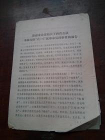 """文革材料:济南市公安局 关于西营公社栆林大队""""六.三""""反革命复辟事件的通告"""