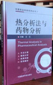热分析法与药物分析