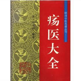疡医大全 顾世澄 中国中医药出版社