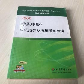 2009药学(中级)应试指导及历年考点串讲