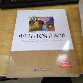 中国古代寓言故事(名家推荐:中小学生必读丛书--教育部语文新课标推荐书目)