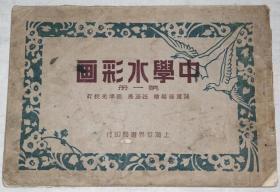民国老画册老版图书:《中学水彩画》第一册1本(上海世界书局民国廿一年1932年第四版,陆而强编绘,汪亚尘、张聿光校订,16开本).。