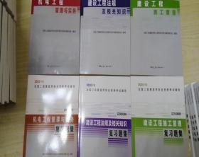 二建机电教材习题2020(6册)