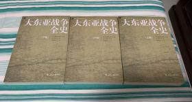 大东亚战争全史 上中下 全3册 含光盘