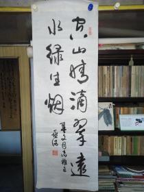 中国书协会员 鞍山书协主席 韩兆沛 4尺作品