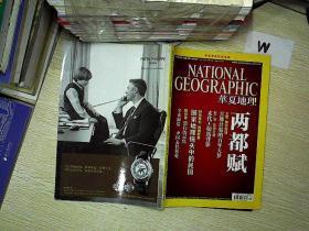 华夏地理   2011 10 .