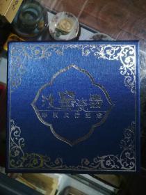 汝窑瓷器邮票发行纪念——纯银四件套
