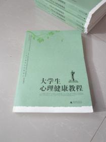 大学生心理健康教程 广西师范大学出版社