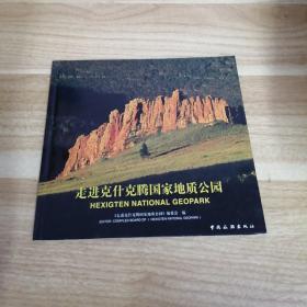 《走进克什克腾国家地质公园:[图集]:[中英文本]》