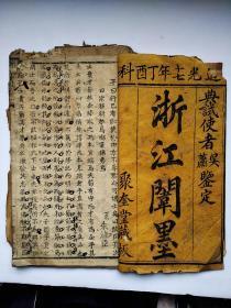 木刻,浙江闱墨,道光十七年丁酉科,散页不全,只有二十三个筒子页
