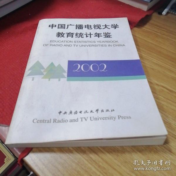 中国广播电视大学教育统计年鉴.2002