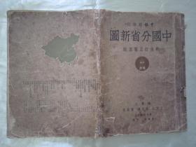 """""""申报馆""""民国老版8开大本地图集《中国分省新图》(战后订正第五版),横8开大本一册全,民国三十七年(1948)七月,""""申报馆""""刊行。内有五十八幅彩色插图,对民国时期蒙古、印藏边界、及南中国海均有标示,是研究民国时期中国疆域的珍贵资料。"""