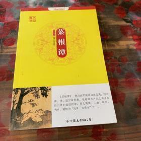 学而书馆:菜根谭(全注全译,国学经典普及读本)A6未翻阅