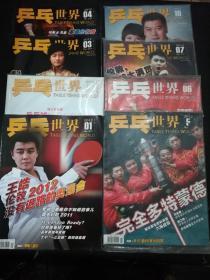 乒乓世界2012年1、2、3、6、7、10共6本合售【2、6、7、10未拆封,有海报,1有海报,3无海报,封底及尾页有裂。   图中4、5两本没有。】