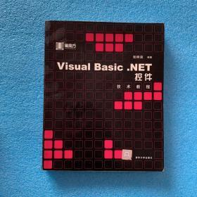 Visual Basic.NET控件技术教程/黑魔方