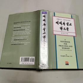 韩文(如图)
