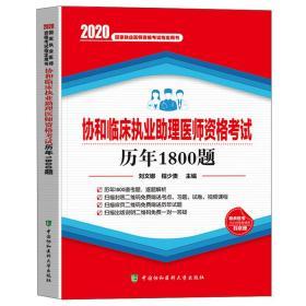 2020国家医师资格考试指定用书 协和临床执业助理医师资格考试历年1800题