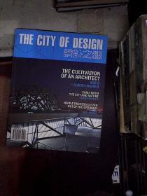 设计之都 2012 4
