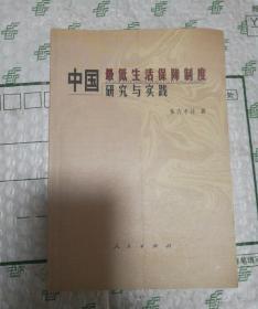 中国最低生活保障制度研究与实践