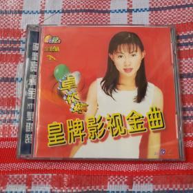 正版VCD一卓依婷皇牌影视金曲(2碟全)一金碟豹