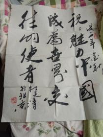 扮演毛泽东的特型演员杜天清书法(保真。