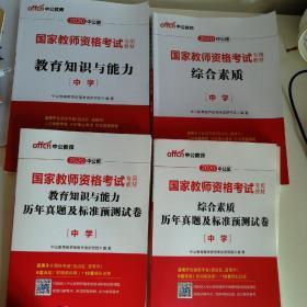 四册 2020教师资格考试专用教材 中学