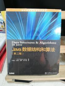 Java数据结构和算法